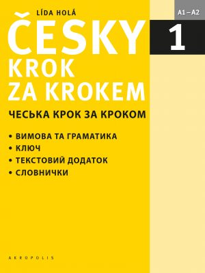 Cesky krok za krokem 1 - ukrajinska priloha